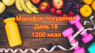 Бесплатный марафон похудения/ ПП рецепты/1200 ккал/ День 18