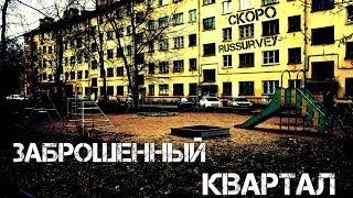 Заброшенный квартал. Заброшенный город.