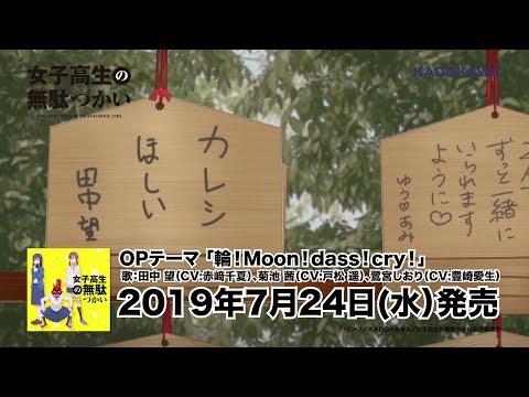 「輪!Moon!dass!cry!」の参照動画