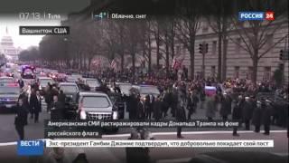 Подловили  в Сети выложено фото Трампа на фоне российского флага
