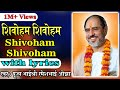 Shivodhham Shivodhham(with lyrics) - Pujya Rameshbhai Oza