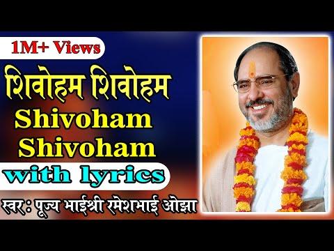 Shivodhham Shivodhham(with lyrics) - Pujya Rameshbhai Oza