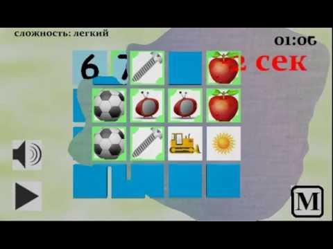 мобильная игра тренировка памяти