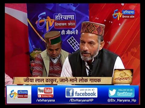Shaksiyat-  Jiya Lal Thakur- Famous Singer- Himachal Pradesh On 11th Dec