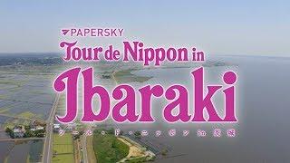 PAPERSKY ツール・ド・ニッポン in 茨城 ムービー