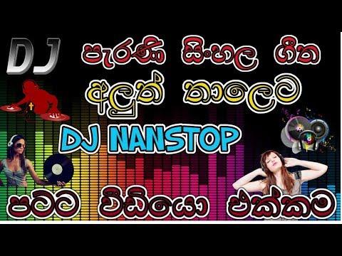Old Song Dj Nanstop Sinhala 2019