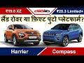 Harrier Vs Compass  u0939u0948u0930u093fu092fu0930 v/s u091cu0940u092a u0915u0902u092au0938 Tata vs Jeep Comparison Review Mp3