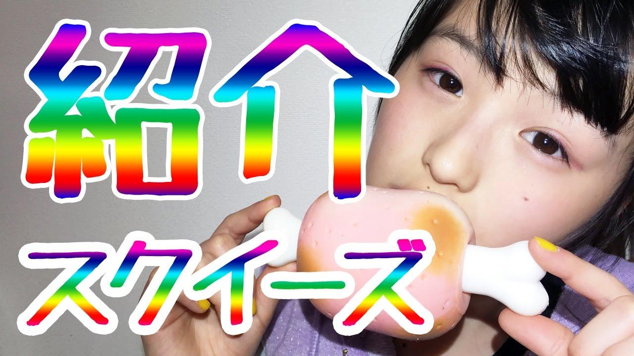 【初公開】スクイーズ紹介!