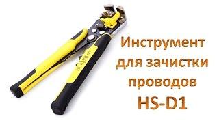 Стриппер, HS-D1 для зачистки проводов 0.2-6.0мм2