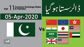 US Dollar Rate Today  | Forex  Exchange Rate| Top 11 Currencies Vs PKR | 05-04-2020 | FBTV Markets