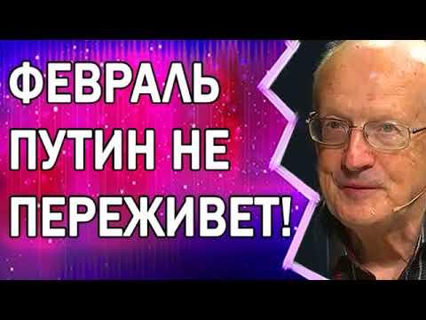 В феврале Путина раздавят как вошь! Андрей Пионтковский