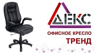Офісне крісло - Тренд НВ