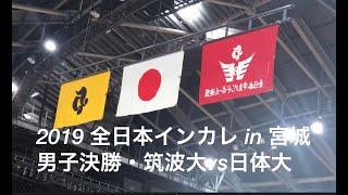 2019 ハンドボール全日本インカレ 男子決勝・筑波大vs日体大