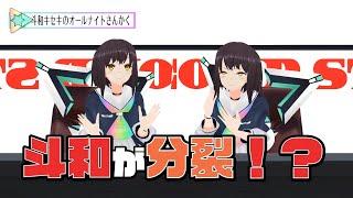 【斗和が2人!?】大晦日だよ!斗和キセキスペシャル!