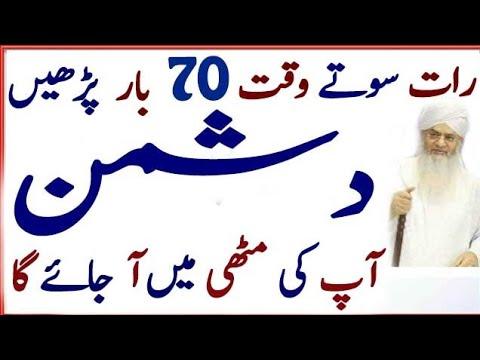 Dushman Ki Zuban Bandi Ka Amal | Shohar K Najaiz Taluqat Ka Khatma | Saas Aur Bahu Ki Zuban Bandi