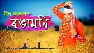 Rongamoni New Song By Neel Akash   Full Bihu Song High Quality Audio