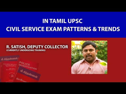 In Tamil  UPSC Civil Service Exam Patterns & Trends