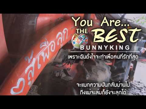 BUNNYKING - You Are the Best [Official Audio] +Lyrics