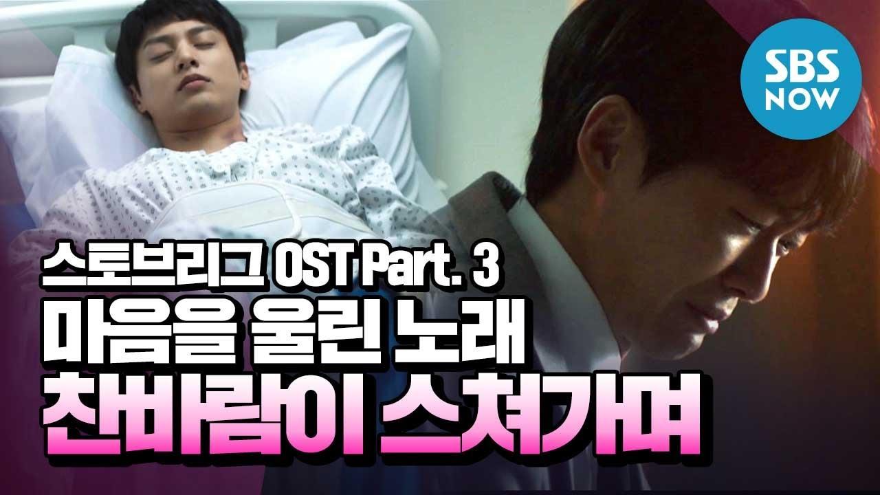 [스토브리그] OST Part.3 '시청자들의 마음을 울린 노래 OLIVER(올리버) - '찬바람이 스쳐가며' / 'Hot Stove Leagu