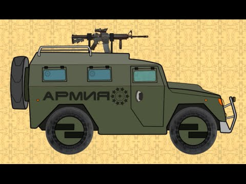 Машинки для детей. Военный Внедорожник. Мультик пазл ...