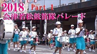 【会津若松】👸😸2018年9/24 会津まつり 鼓笛隊パレード Part 1💐【会津若松市】Начальная школа Primary School Aizu Festival in Japan