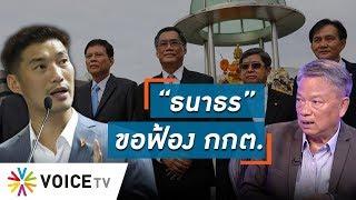 "Talking Thailand - ""ธนาธร"" ฟ้อง 7 กกต. เร่งรัดทำคดีถือหุ้นสื่อ"