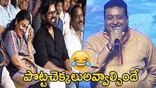 Prudhvi Raj Making Fun With Sai Dharam Teja | Tej I love You Audio Launch | Telugu Entertainment Tv