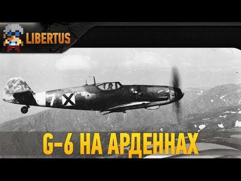 Летай на немцах [#1] G-6 на Арденнах | War Thunder