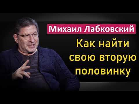 Михаил Лабковский - Как найти свою вторую половинку