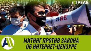 МИТИНГ ПРОТИВ ЗАКОНА ОБ ИНТЕРНЕТ-ЦЕНЗУРЕ в Бишкеке \ 25.06.2020