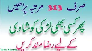 Larki Ko Shadi Ky Liy Razi Krny Ka Wazifa - Jaldi Shadi Hone Ka Wazifa Dua Amal In Urdu
