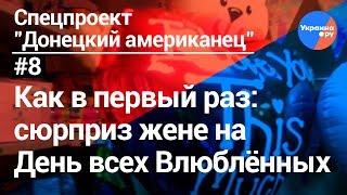 Донецкий американец #8: день влюбленных в ДНР
