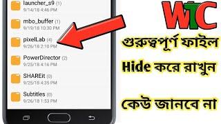 Best file hider apps for android  || ফাইল হাইড করার জন্য বেস্ট অ্যাপস || WTC