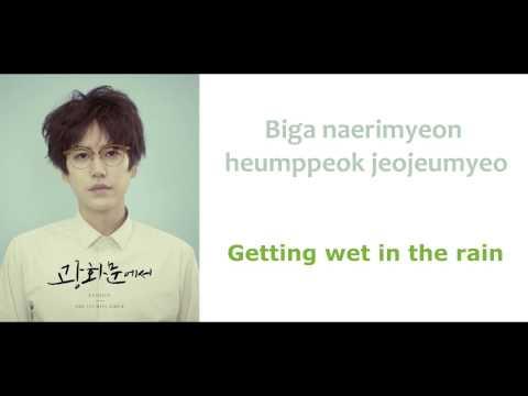 Kyuhyun- At Gwanghwamun Lyrics [ROM+ENG]