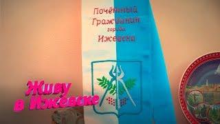"""Двоим ижевчанам присвоили звание """"Почетный гражданин"""""""