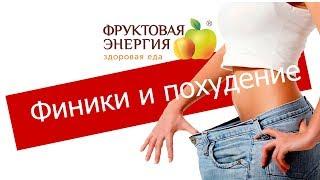 Финики и другие фрукты при похудении?