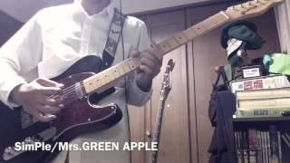 【Mrs.GREEN APPLE SimPle】ギター、弾いてみた