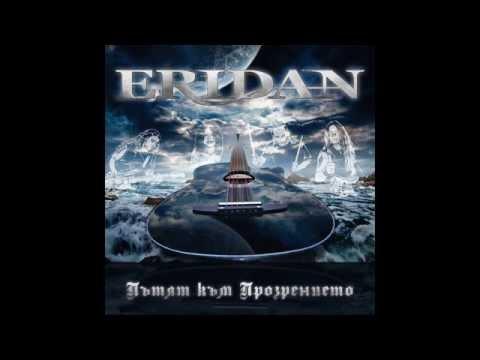 Еридан - Вечен живот