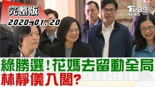 2020.01.20【#新聞大白話】綠勝選!花媽去留動全局 林靜儀入閣?