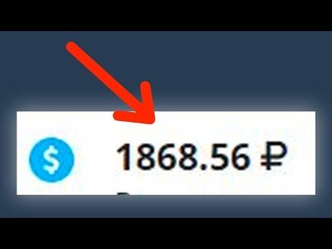 ПРОВЕРЕННЫЙ заработок в интернете БЕЗ ВЛОЖЕНИЙ ЛЕГКО вывод денег с сайтов для заработка + конкурс