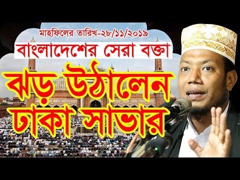 28/11/2019 mufti amir hamza new bangla waz 2019 || মুফতী আমির হামজা কুষ্টিয়া