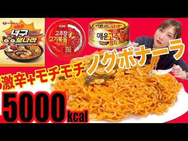 【大食い】[激辛&モチモチ]韓国のインスタントスパイシーノグボナーラ+ごはん3.5合&辛いごはんのお供2種類[5000kcal]【木下ゆうか】