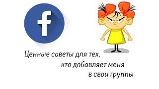 Бизнес-страница VS Группа в Facebook || Отличия, преимущества, примеры