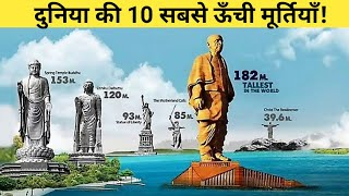 दुनिया के 10 सबसे ऊँचे STATUE // Top 10 Tallest Statues in the World