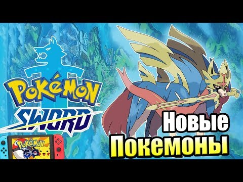 Pokemon Sword Shield #2 — Былинный Покемон {Switch} прохождение часть 2