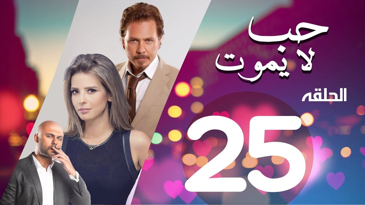 Hob La Yamot Series Eps  | 25 | الحلقة الخامسه والعشرون - مسلسل حب لا يموت