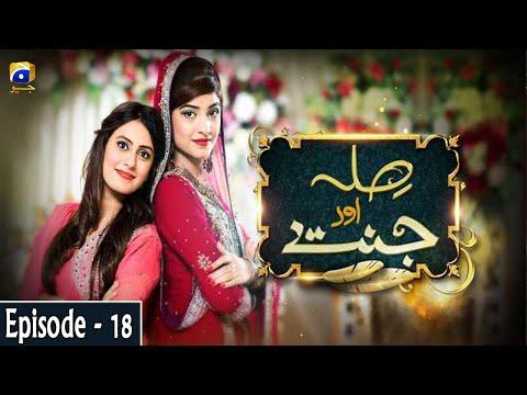 Sila Aur Jannat Episode 18 | Lubna Aslam | Afshan Qureshi | Saleem Iqbal