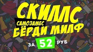 Birdie's Milf за 52 рубля | Рецепт самозамеса | Skills — Birdie's Milf | TPA рецепты