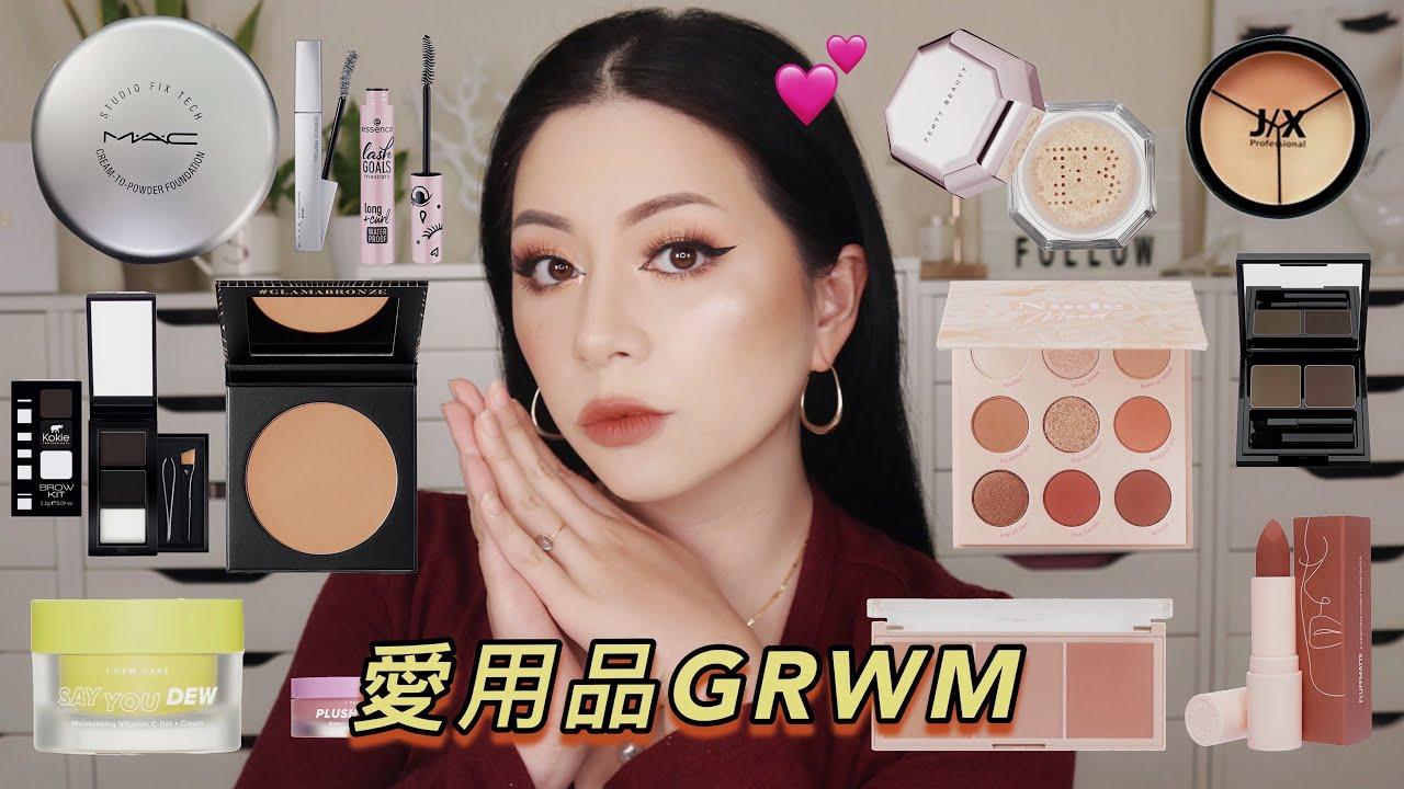 💕全臉近期最愛GRWM 評價超高底妝MAC水粉餅/超愛的面霜/J/X 三色遮瑕膏