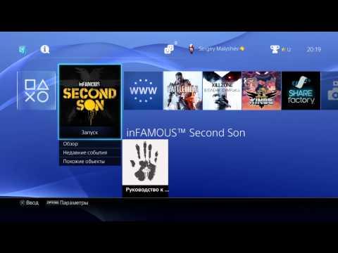 Покупка игр на двоих и троих для PS4